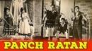 पॉंच रतन Panch Ratan 1965 B W Hindi Movie Radhawa Praveen Chaudhary Shyam Kumar