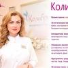 """Центр врачебной косметологии """"Колибри"""""""