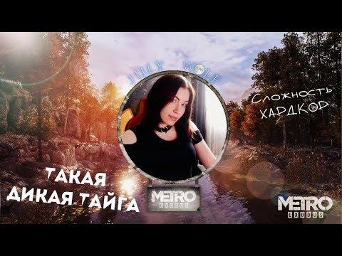 Metro Exodus (Исход) ➤ Такая Дикая Тайга | СЛОЖНОСТЬ ХАРДКОР 8
