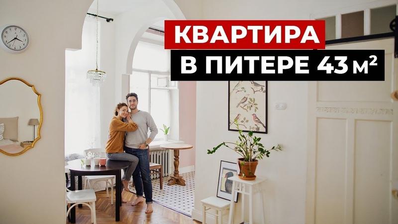 Обзор однокомнатной квартиры, 43 м2. Ремонт за 700 тыс. руб. Дизайн интерьера, рум тур