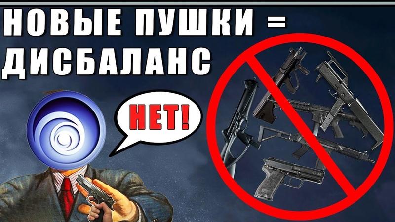 НОВЫЕ ПУШКИ = ДИСБАЛАНС Какими должны быть пушки Тонкости баланса игры Rainbow Six Siege