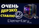 Установка Elementary OS на современный компьютер