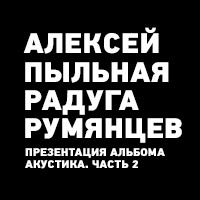 Афиша Омск 06.10 / Алексей Румянцев / Викинг / Омск