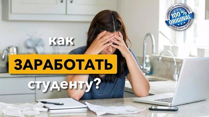 Как Заработать Студенту в Украине 4057 грн Всего за 30 Дней без отрыва от Учебы?