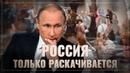 Путин и Донбасс. Россия ещё даже ничего не начинала, и только раскачивается