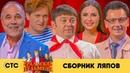 Сборник ляпов Уральские пельмени 2019