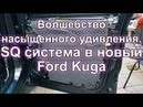 Качественная топ SQ аудиосистема в Ford Kuga 2018: обзор процесса