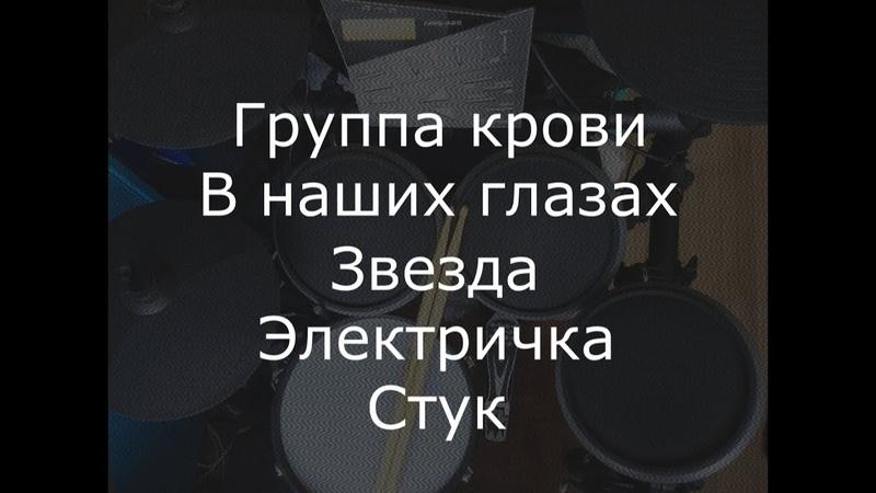 Музыка группы Кино без барабанов. Минуса для барабанщиков. Часть 1