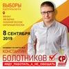 Konstantin Bolotnikov