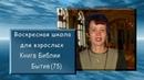 Библия Бытие 75 Воскресная школа для взрослых