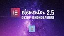 WordPress Elementor 2 5 обзор крупного обновления лучшего визуального редактора