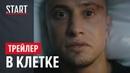 В Клетке Официальный трейлер Без цензуры START