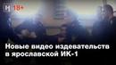 18 Новые видео издевательств в ярославской ИК-1