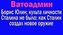 Ватоадмин смотрит Борис Юлин культ личности Сталина и новое оружие