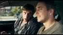 Всё и сразу (2013) фильм