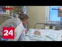 Состояние жестоко избитой девочки из Ингушетии улучшилось - Россия 24
