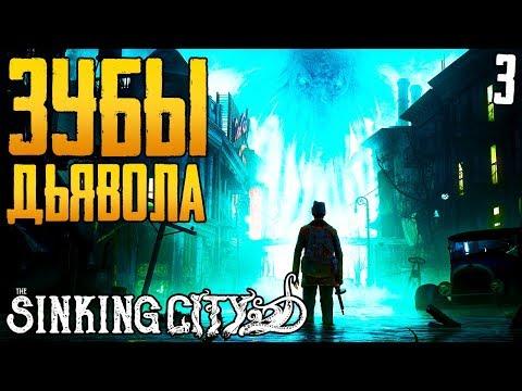 The Sinking City ► УКРАДЕННЫЙ АРТЕФАКТ ► Прохождение 3