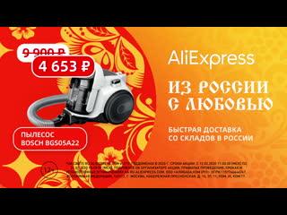 Распродажа aliexpress из россии с любовью