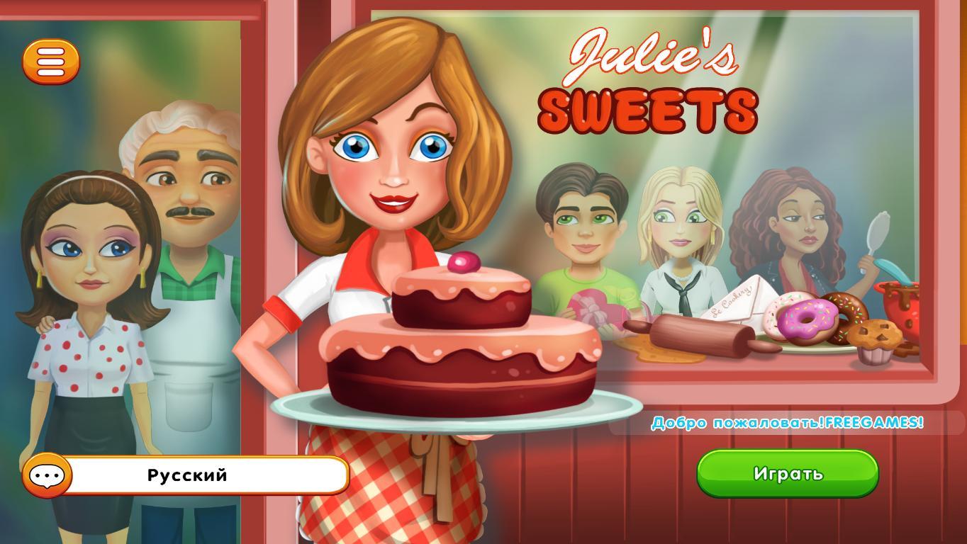 Сладости Джули | Julie's Sweets Multi (Rus)