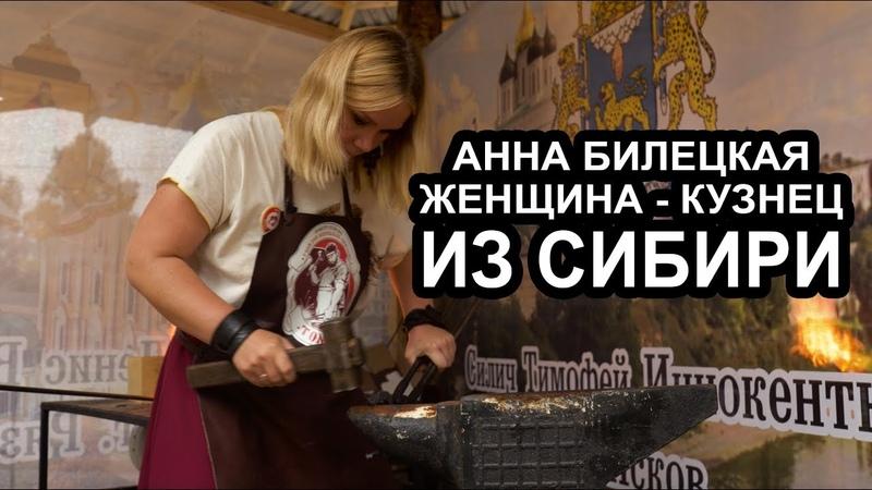 Первая в Сибири женщина - кузнец о себе и своём ремесле