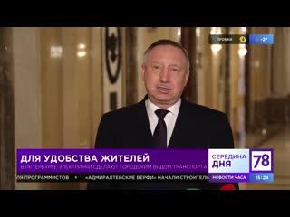 Александр Беглов о сотрудничестве с РЖД