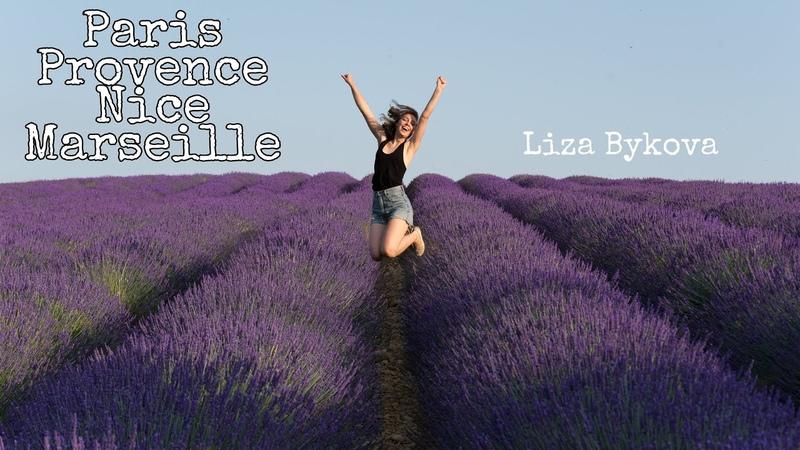 FRANCE diary / Liza Bykova