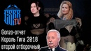 Король Гига 2018. Гонзо отчет. 2 отборочный