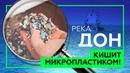 Учёные нашли МИКРОПЛАСТИК В ДОНУ Глобальная угроза уже в России