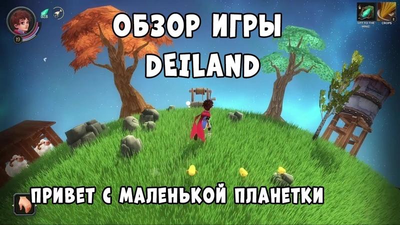 Deiland обзор от ТЕТРЫ с маленькой планеты