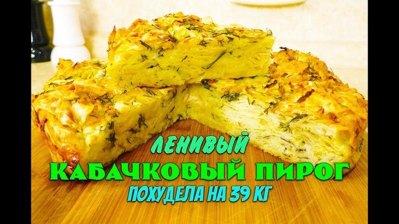 Похудела на 39 кг Лучший Рецепт Ленивый Кабачковый пирог при похудении Кабачковый пирог Ем и худею