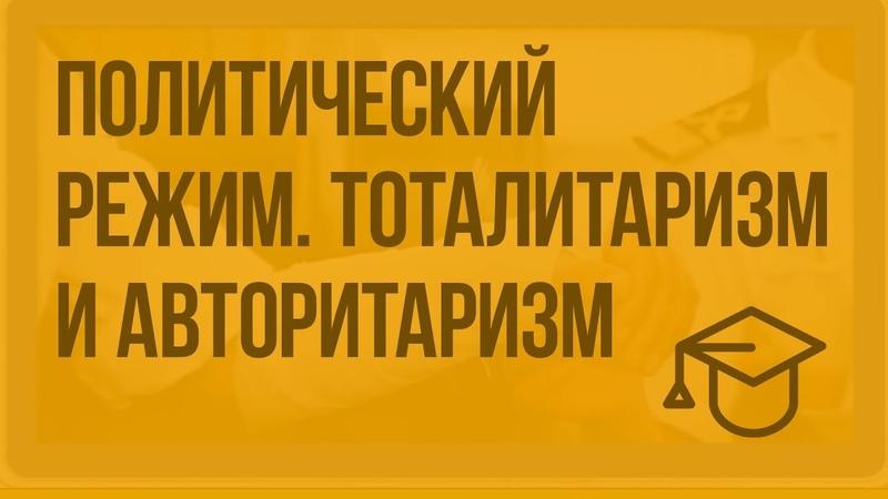 Политический режим Тоталитаризм и авторитаризм Видеоурок по обществознанию 10 класс