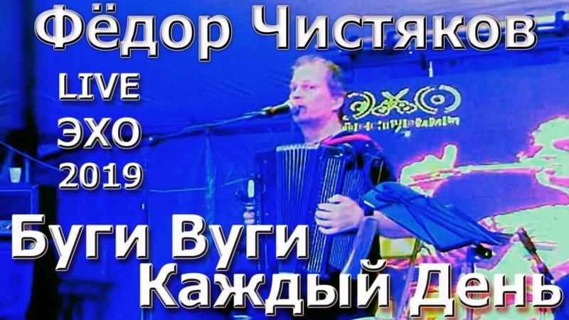 Буги Вуги Каждый День - Фёдор Чистяков / Ноль @ Эхо-2019 (Russian Rock Legend Fedor Chistyakov)