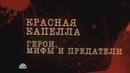 Документальный цикл «ГРУ. Тайны военной разведки» «Красная Капелла. Герои, мифы и предатели»