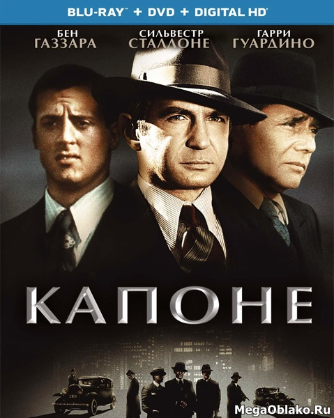 Капоне / Capone (1975/BDRip/HDRip)