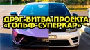 Гоняю с Lamborghini на своем VW Golf BMIRussian