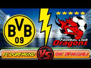 FC Dortmund - ФК Драконы