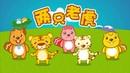 Китайский для детей. Песенка про тигров 两只老虎