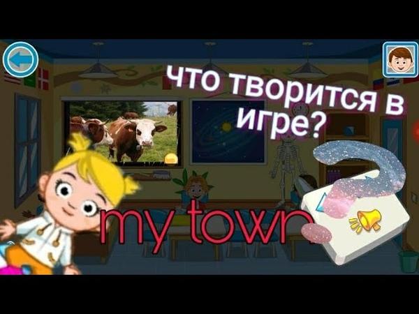 Играю в my town, видео томирис Star