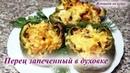 Перец Лодочкой с начинкой запеченный в духовке. Правильное Питание