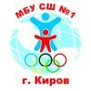 Спортивная школа №1 г.Киров