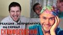 реакция нейрохирурга на сериал Склифосовский