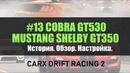 Обзор и настройка COBRA GT530 в carX DRIFT RACING 2 Лучшая машина в игре