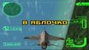 Прохождение Ace Combat 3: Electrosphere 3 (Концовка 2) - Вступление Дизена