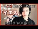 【SHINsCOVER】Acid Black Cherry「イエス」【ABC】