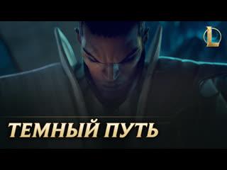 Темный путь | league of legends