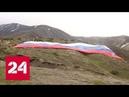 На склоне Авачинского вулкана развернули гигантский российский триколор Россия 24