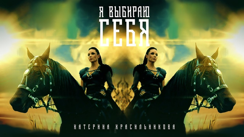 Я выбираю себя» - Катерина Красильникова (слова и музыка Катерины Красильниковой) (0)