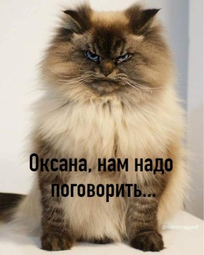 Оксана, ну...