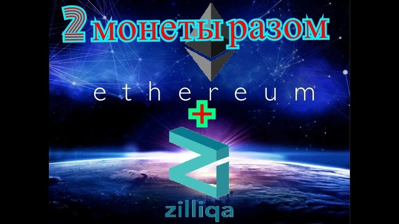 Майним 2 монеты разом НЕ ДУАЛ Ethereum ETH Zilliqa ZIL видеокартами AMD майнером Клеймор 14 7