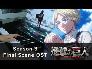 Attack on Titan Season 3 Final Scene OST // Piano Cover by HalcyonMusic